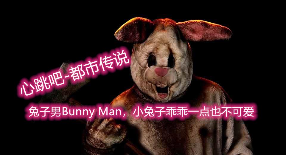 0085j6oIly1ghg9ig5c85j30qo0eg462 - [欧美都市传说]:兔子男Bunny Man,小兔子乖乖一点也不可爱
