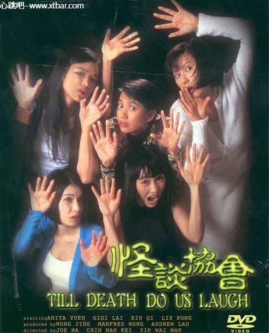 0085j6oIly1ghhedjrovqj30f40ip771 - [周五恐怖片推荐]:《怪谈协会》,香港经典高分三段式恐怖片