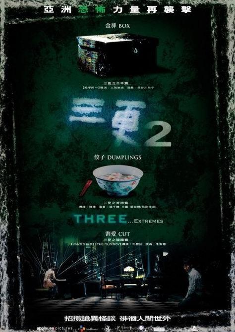 三更2:香港经典恐怖片高清在线观看