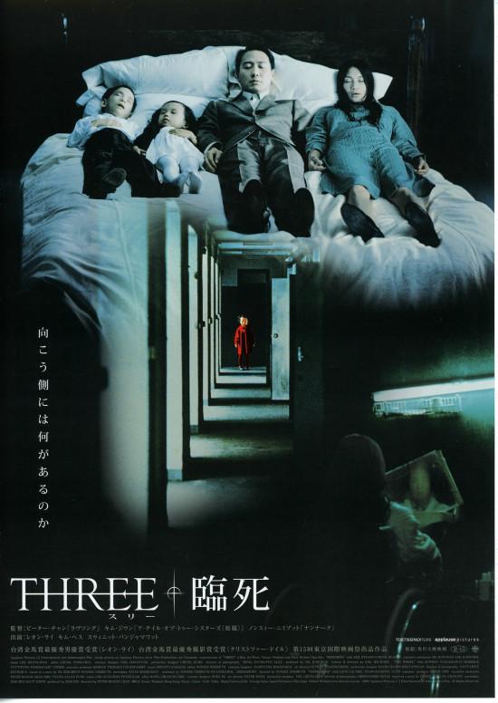 三更1:香港经典恐怖片高清在线观看