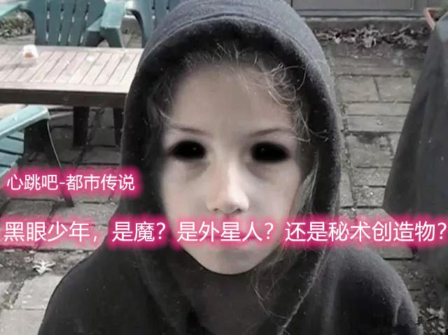 0085j6oIly1ghktew5z5dj30hs0dbtdq - [欧美都市传说]黑眼少年,是魔?是外星人?还是秘术创造物?