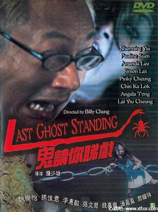 0085j6oIly1gnwj6muhl5j30eq0jq428 - [心跳吧恐怖片推荐]:中国香港-《鬼请你睇戏 Last Ghost Standing》