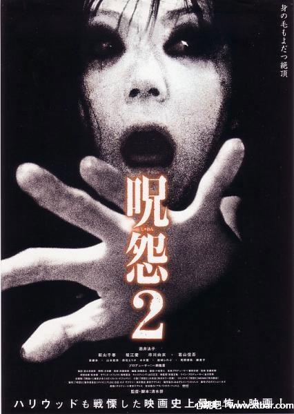 【日本恐怖片】:《咒怨2》,伽椰子竟然投胎成人了!