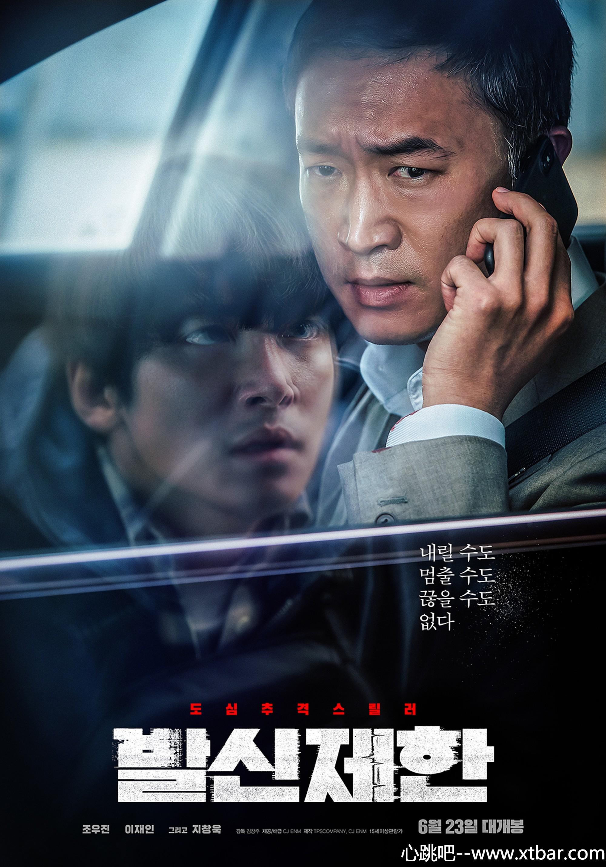 【韩国恐怖片推荐】:《限制来电》,离开座位就会爆炸!