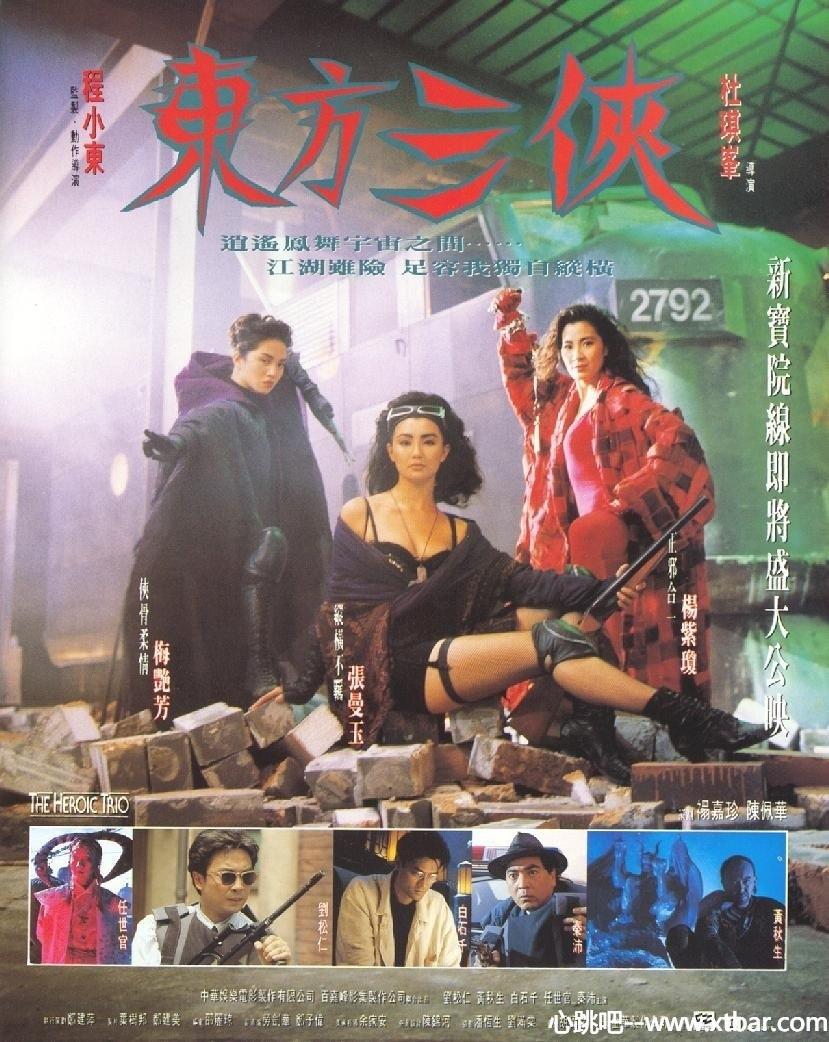 【香港恐怖片推荐】:《东方三侠》,魔幻瑰丽的现代侠客!