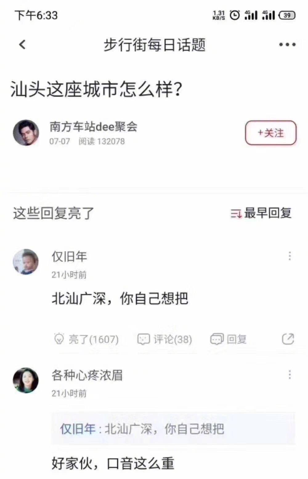 """2020日刊第68期:广州漫展被16岁网红""""小尤奈""""摧毁 liuliushe.net六六社 第1张"""