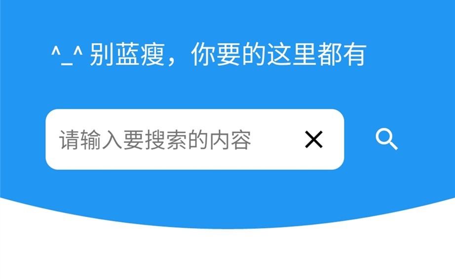 蓝奏云网盘搜索下载神器-蓝瘦APP(安卓端)