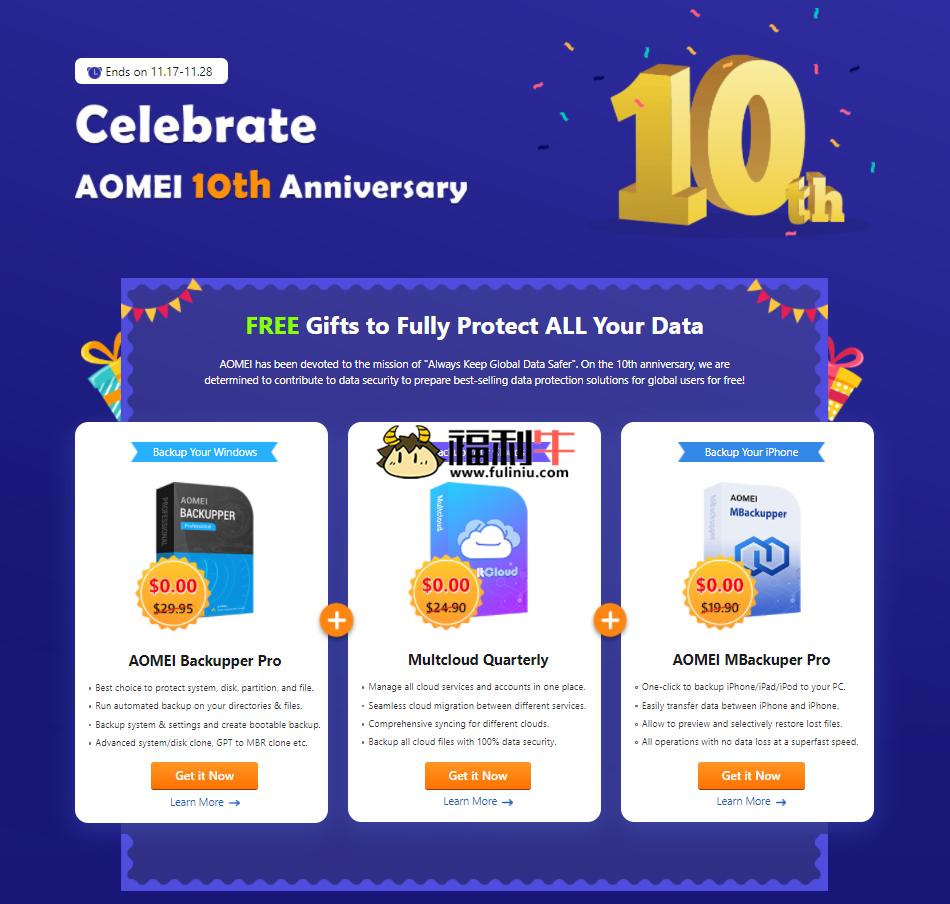 傲梅10周年免费领取1年正版软件插图