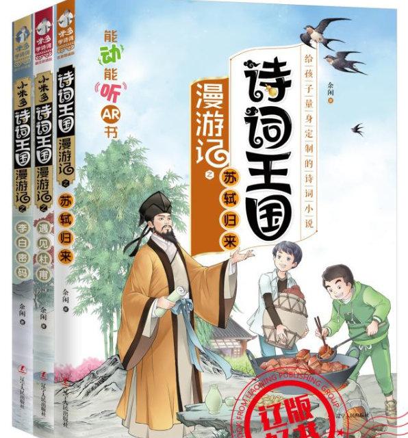 米多诗词王国漫游记(全套音频MP3格式)