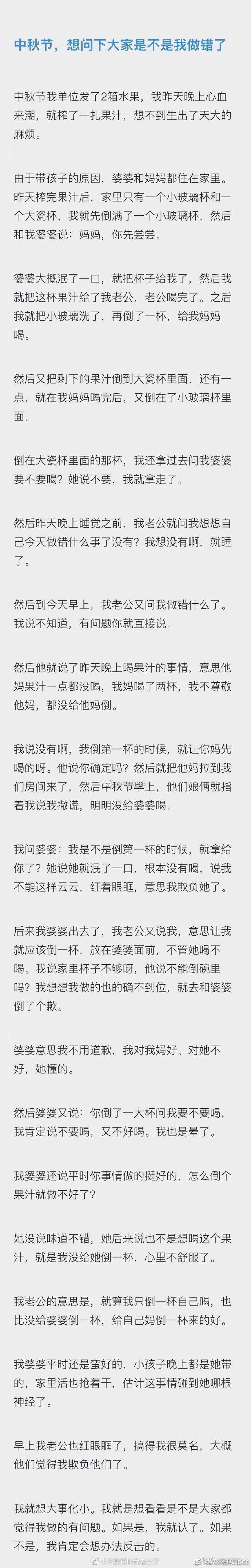 情感语录-中秋节时,我因为一杯果汁被老公和婆婆指责...