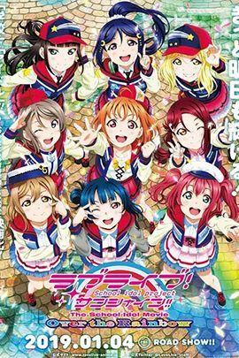LoveLive!Sunshine!! 剧场版的海报