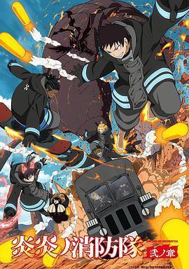 炎炎消防队 二之章的海报