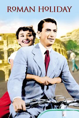 罗马假日的海报