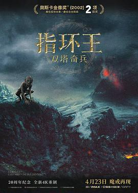 指环王2:双塔奇兵的海报