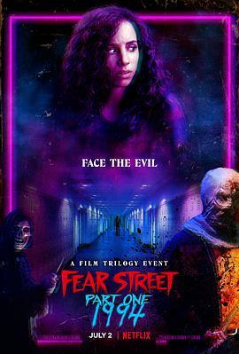 恐惧街的海报