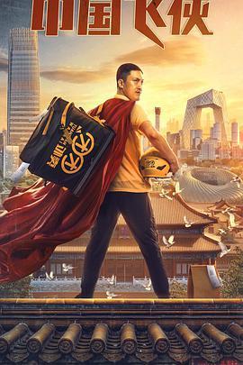 中国飞侠的海报