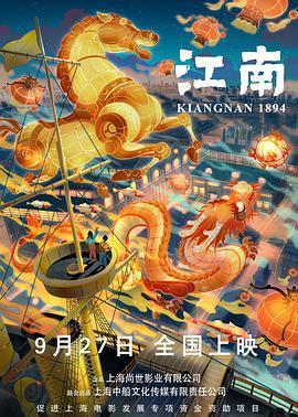江南的海报