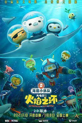 海底小纵队:火焰之环的海报
