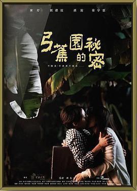 弓蕉园的秘密的海报