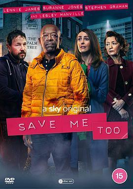 救我 第二季的海报