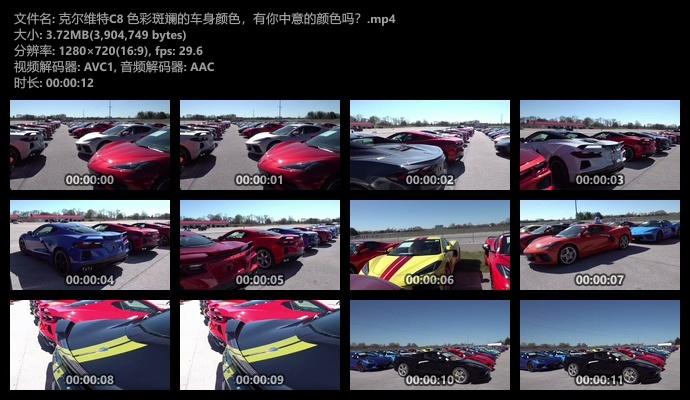 雪佛兰Corvette科尔维特C8豪车视频素材网盘下载