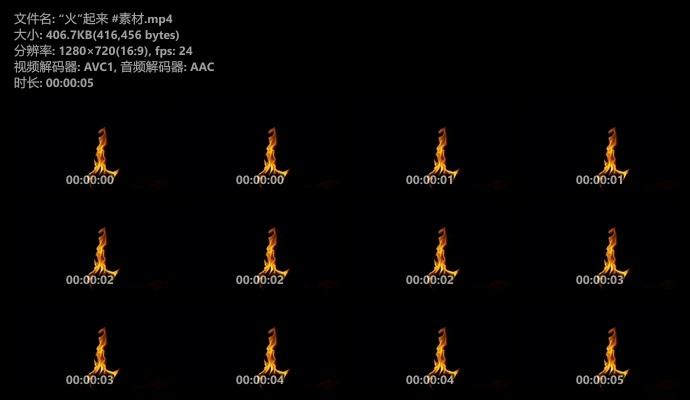 火焰黑幕视频素材