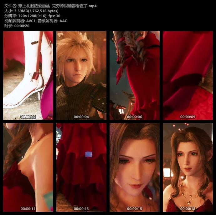 最终幻想7爱丽丝动态手机壁纸视频素材