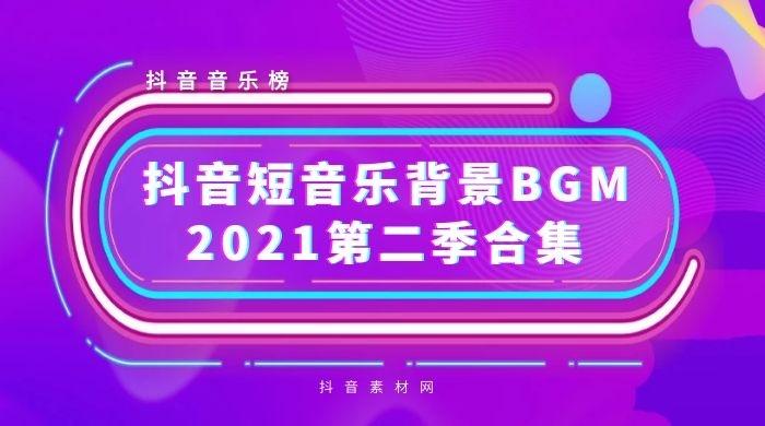 2021年抖音背景短音乐BGM热曲合集下载