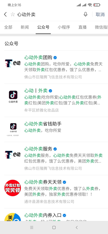 微信搜一搜seo怎么做?利用热点抢注昵称躺赚流量