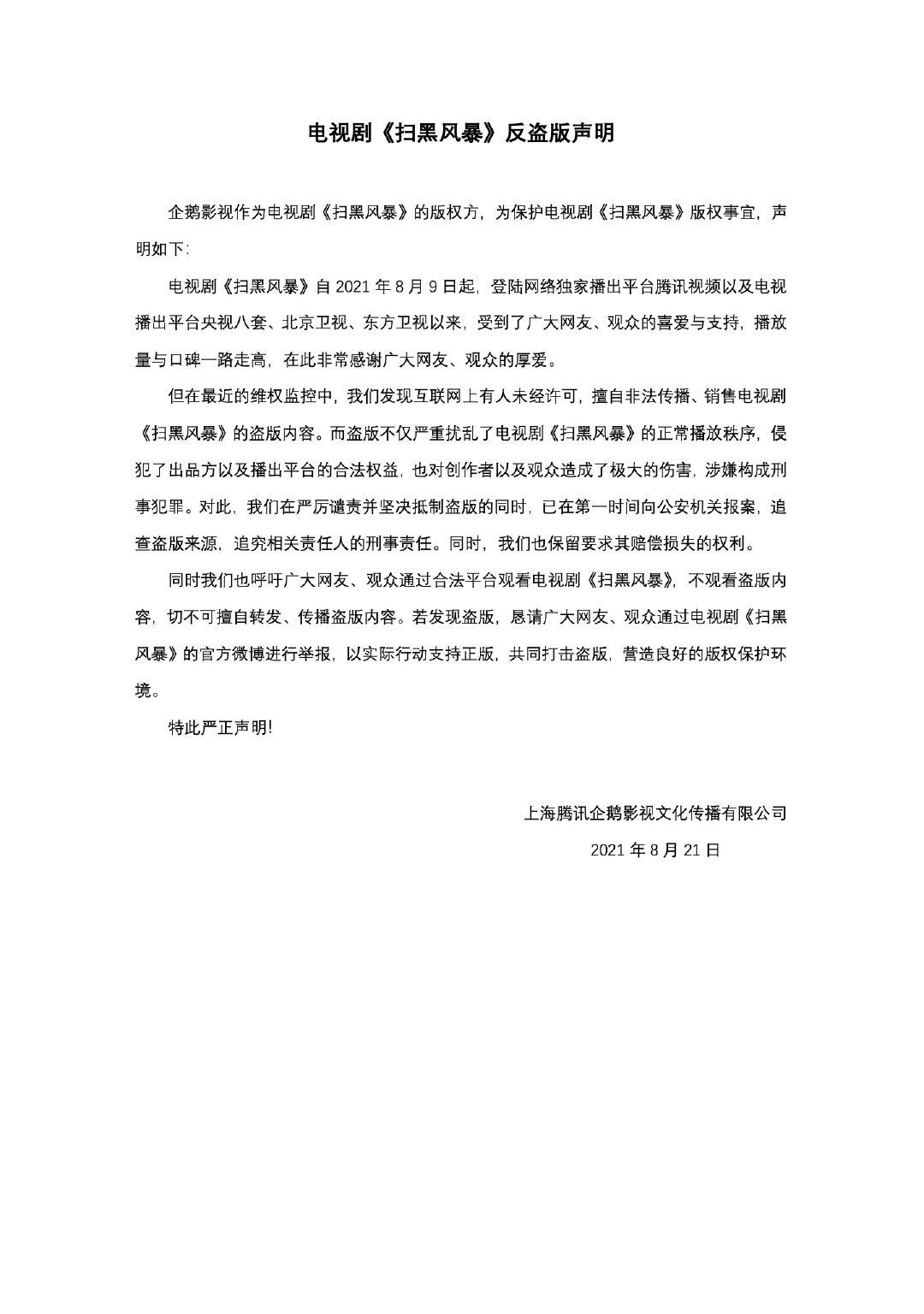 《扫黑风暴》送审样片全27集泄露,官方发布反盗版声明-福利巴士
