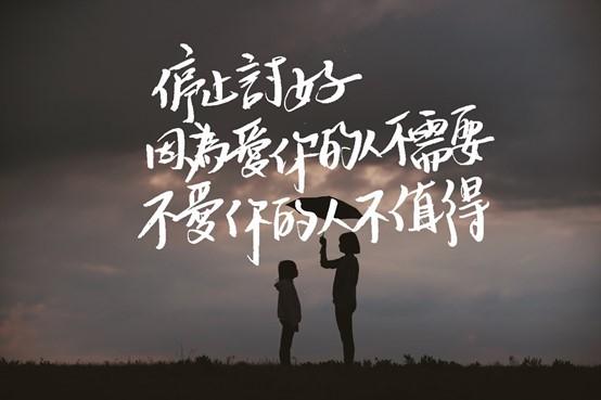 别去讨好任何一个不会回头的人/爱你的人不需要,不爱你的人不值得