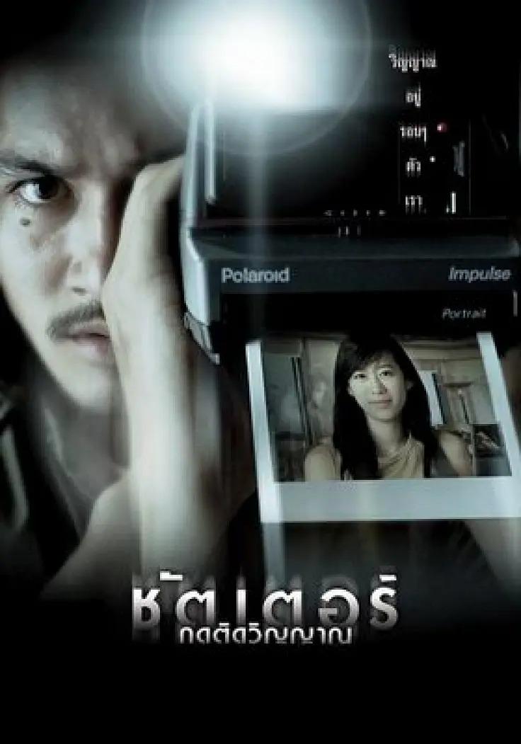 鬼影.BD1080P.泰语中字 (2004)