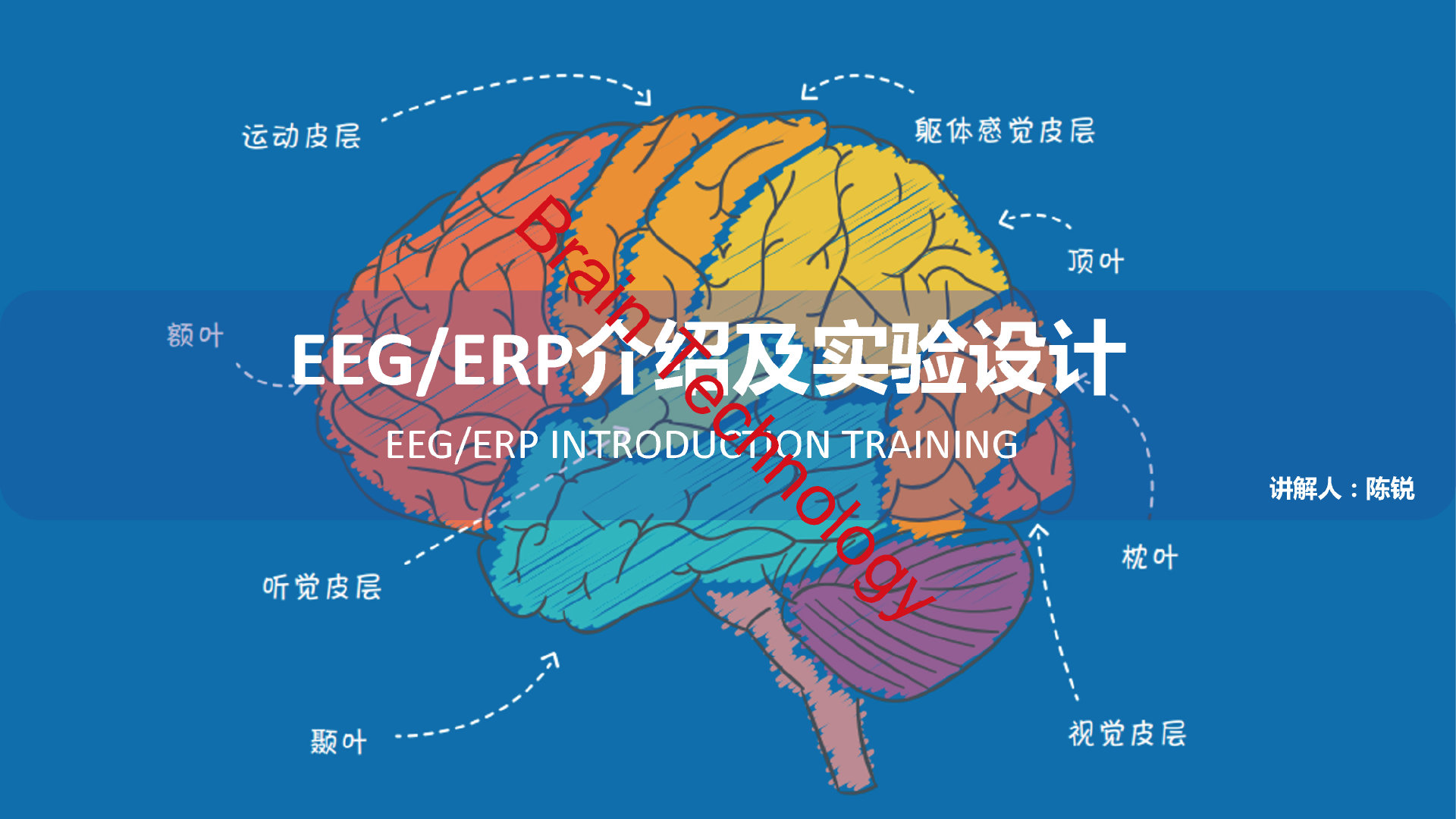EEGERP讲座的副本_Page_01