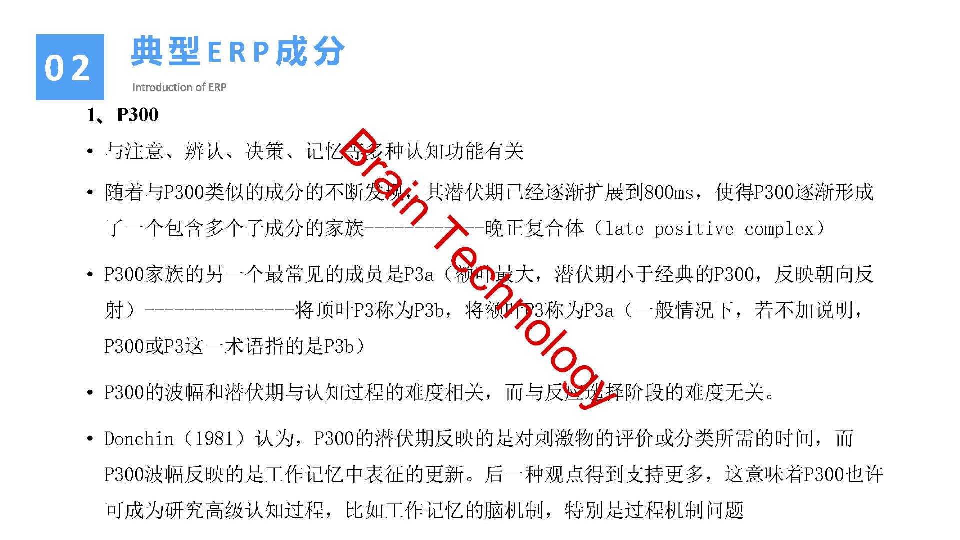 EEGERP讲座的副本_Page_24