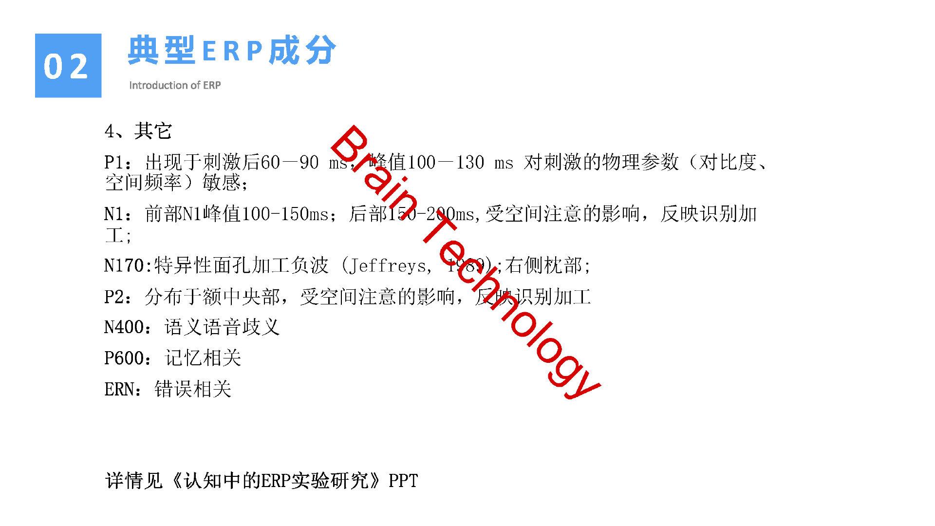 EEGERP讲座的副本_Page_28
