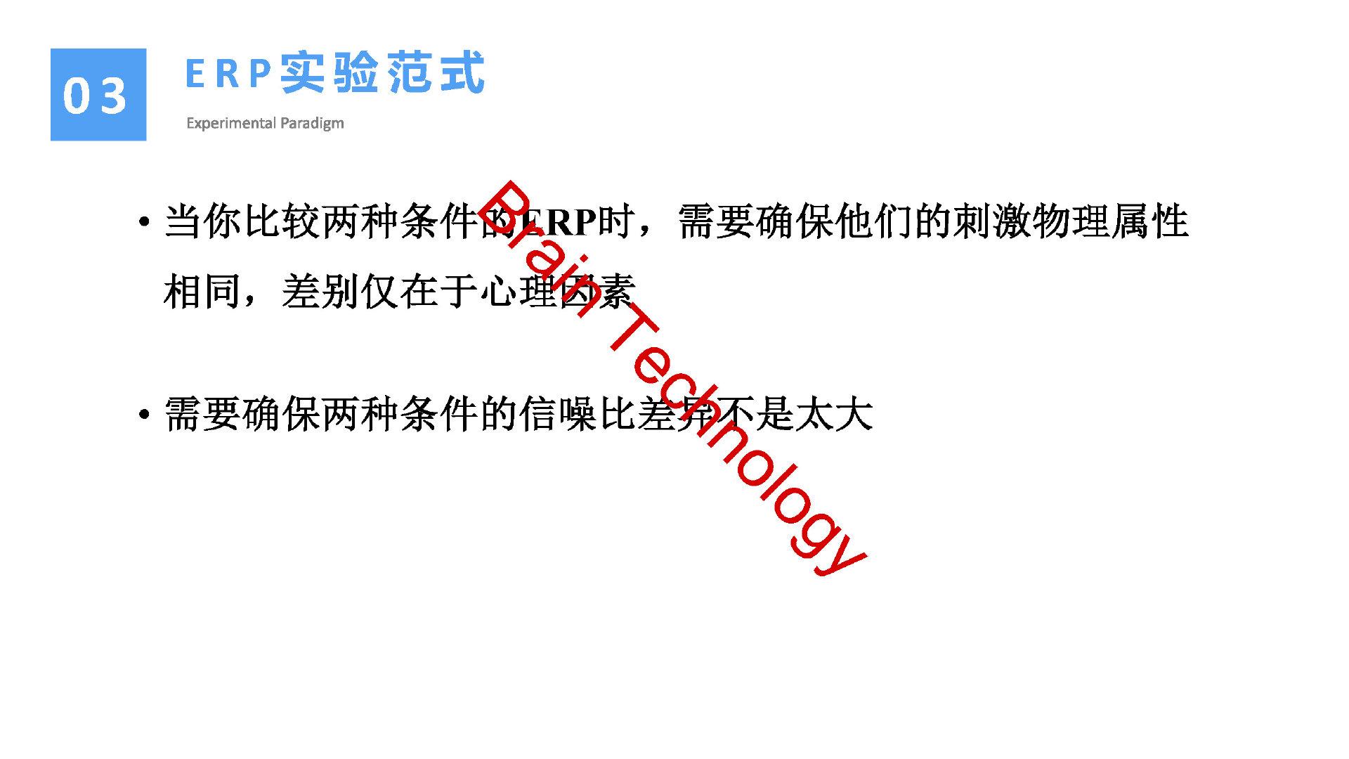 EEGERP讲座的副本_Page_34