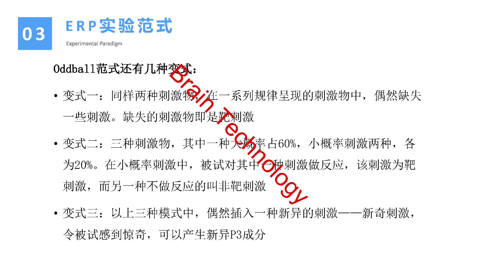 EEGERP讲座的副本_Page_37