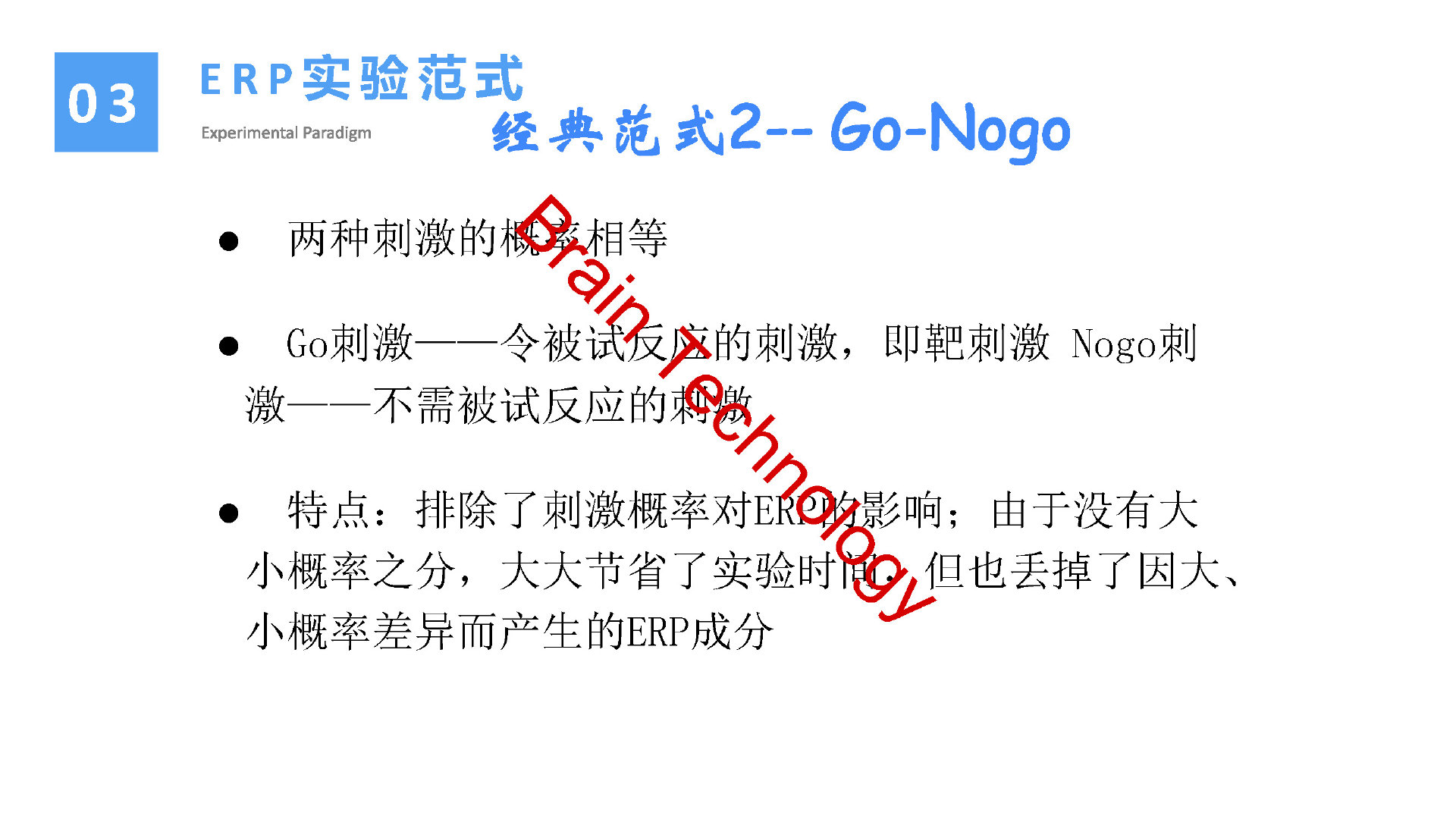 EEGERP讲座的副本_Page_39