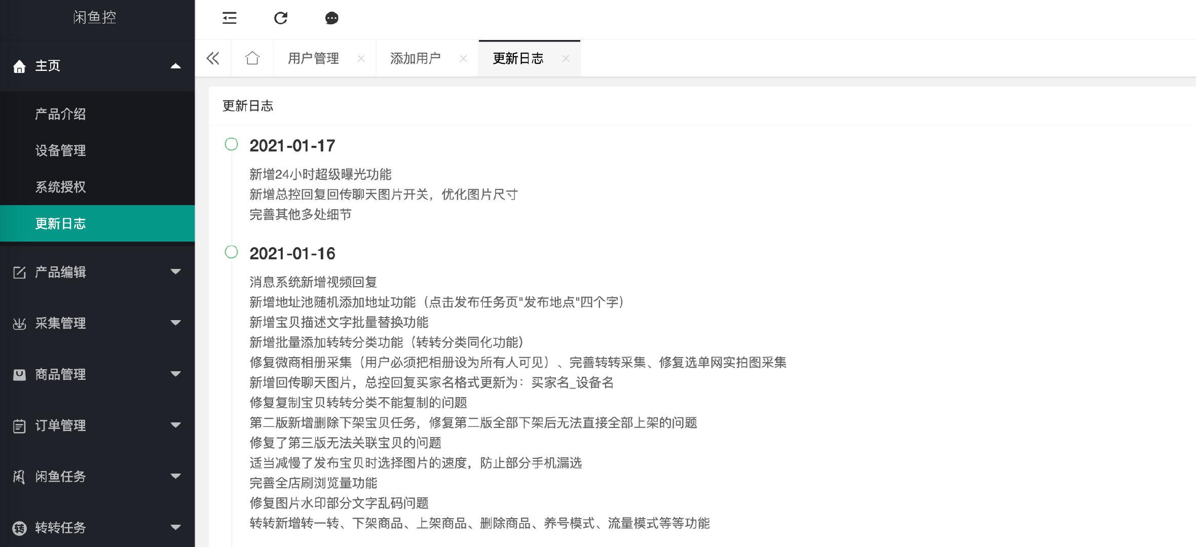 闲鱼助手苹果端,预计将在明年3月份上线 & 产品库说明