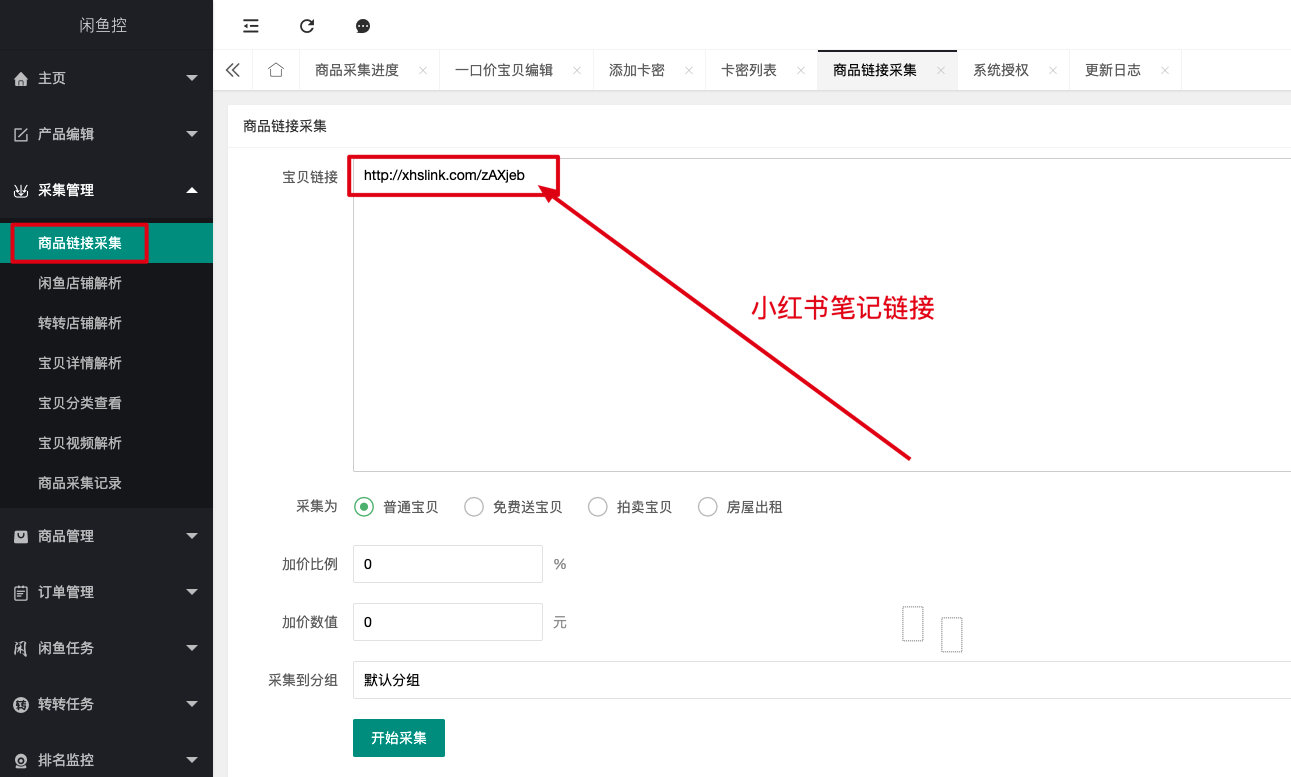 2020.01.22 | 闲鱼控助手更新,新增小红书笔记采集等