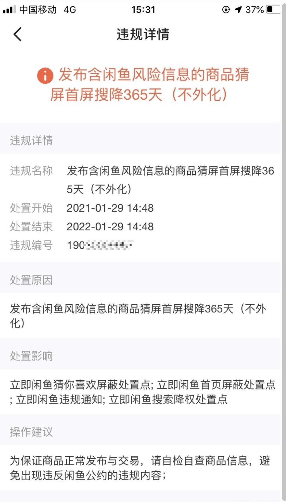 闲鱼提示发布含闲鱼风险信息的商品,猜屏首屏搜降365天(不外化),怎么办?