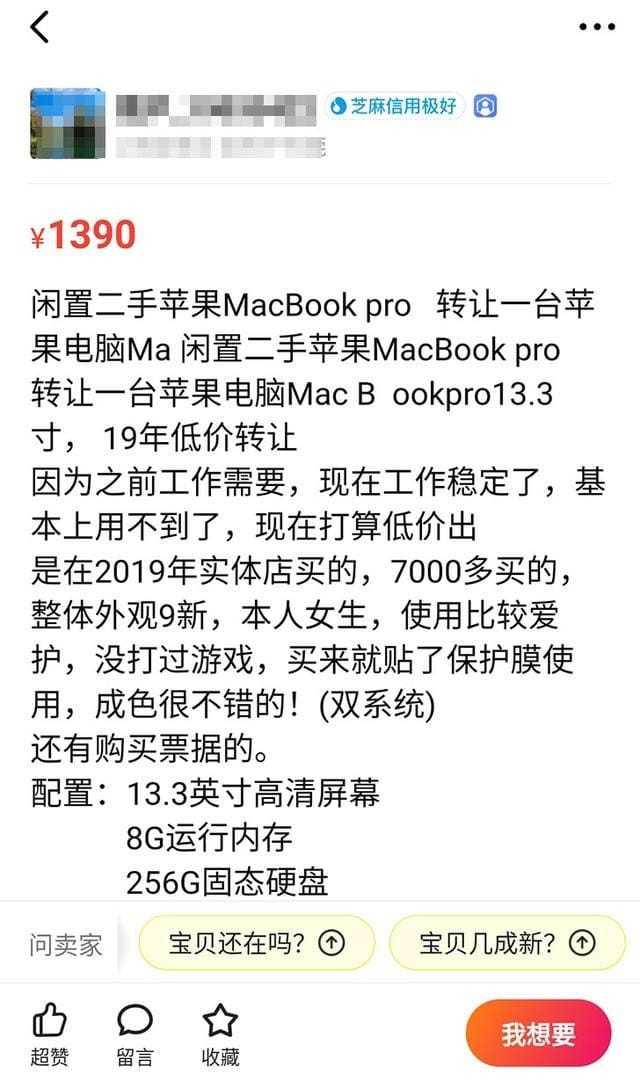 闲鱼1200元买了台二手苹果电脑,没想到是2007年的老古董