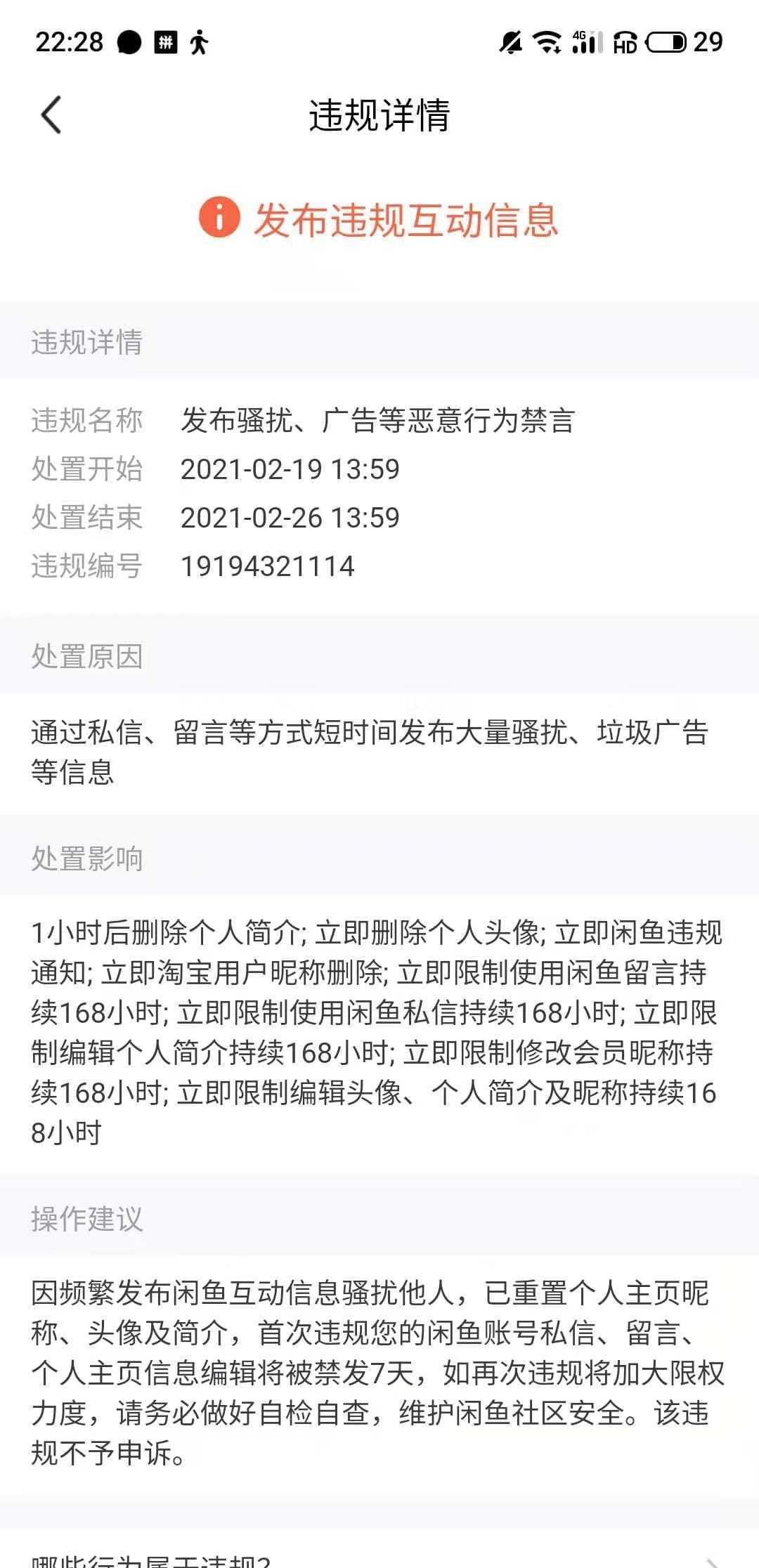 闲鱼控助手关键词自动回复,如何设置避免禁言违规?