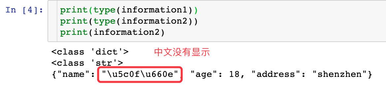 详解:在Python 处理 JSON 数据插图(1)