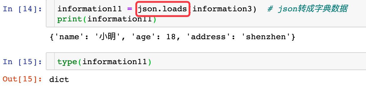 详解:在Python 处理 JSON 数据插图(8)