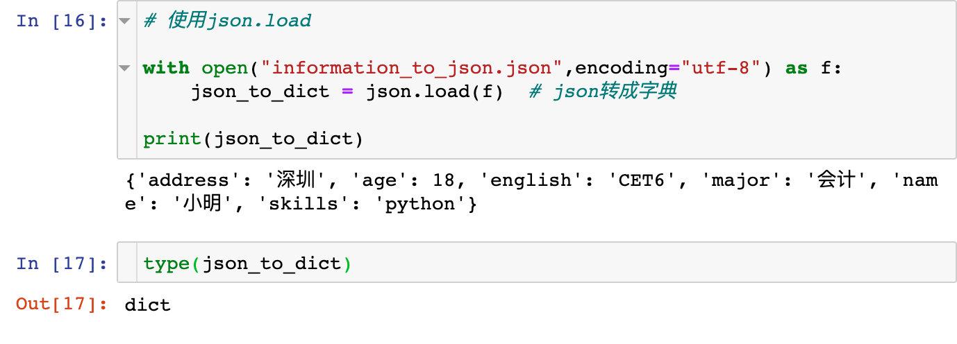 详解:在Python 处理 JSON 数据插图(9)