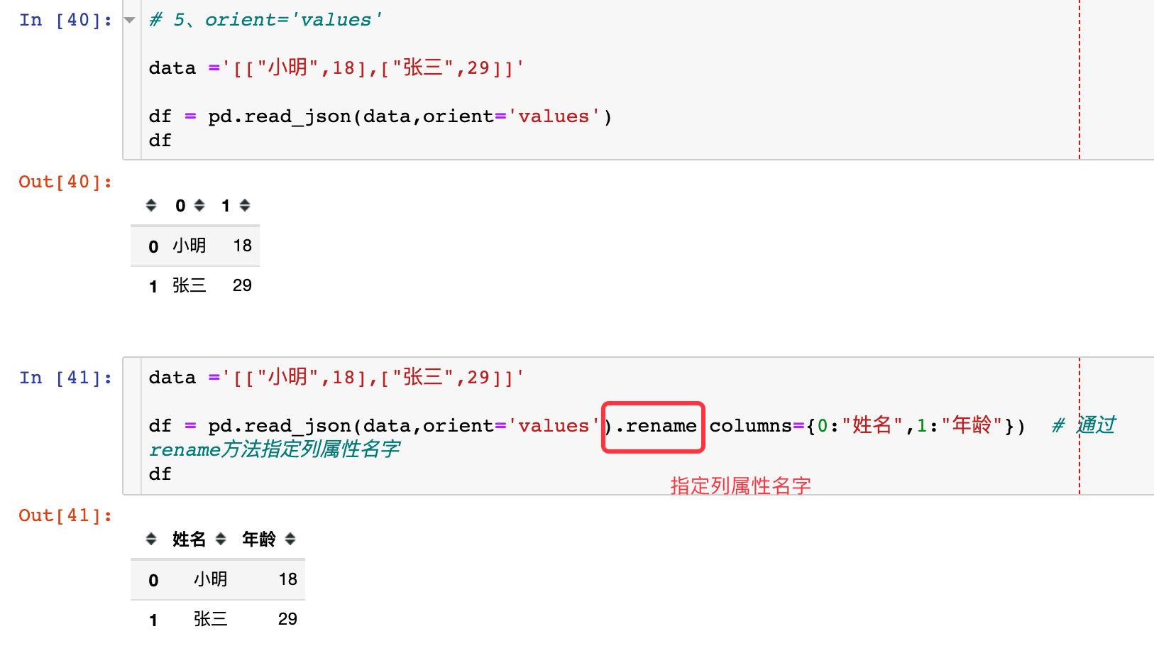 详解:在Python 处理 JSON 数据插图(26)