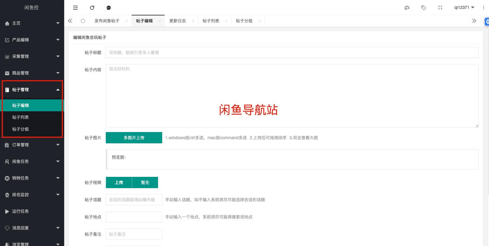 闲鱼控助手更新 – 会玩版块发帖上线,引流曝光必备的工具