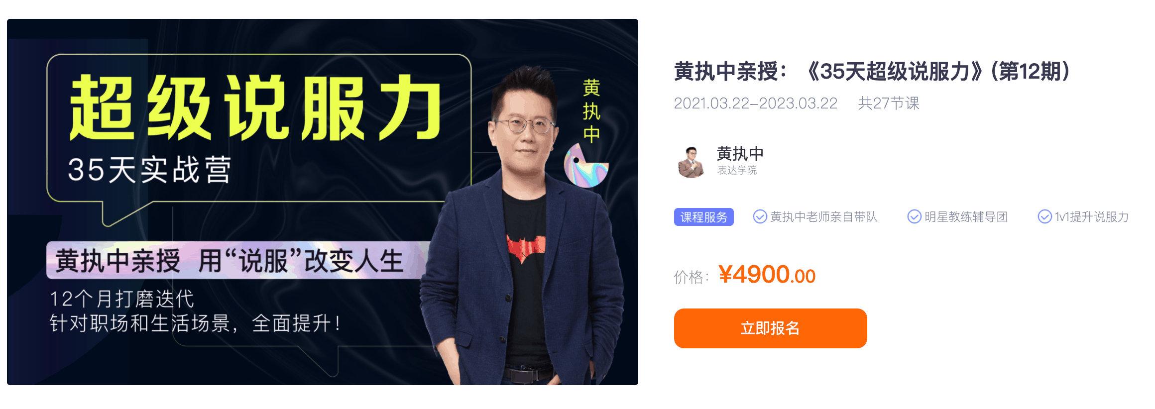 黄执中亲授:35天超级说服力「原价10000+」