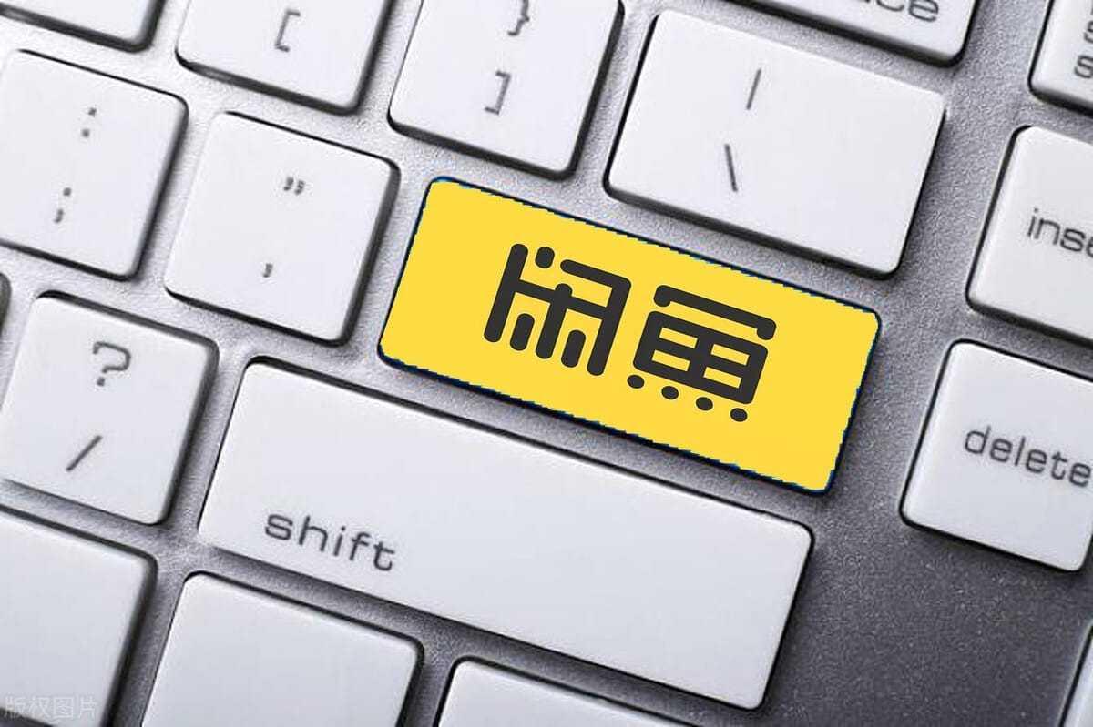 「闲鱼公告」3月24日至3月30日冻结涉欺诈用户1.8万个